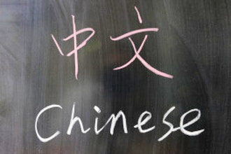 Mandarin Chinese Lesson (Ages 2-5 years)