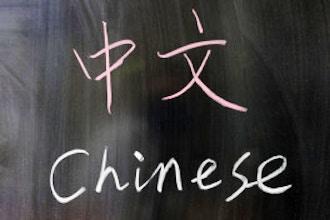 Mandarin Summer Program (Agess 7-10)