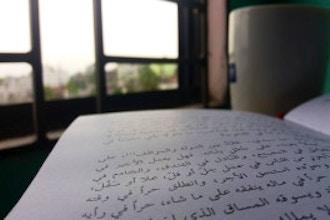 Advanced Arabic 1