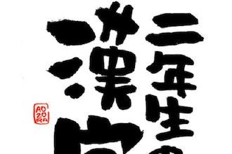 1st Grade Kanji