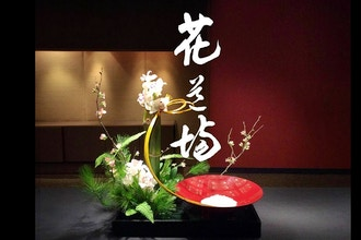 Japanese Flower Arrangement : Ohara Ikebana by HANADOJO