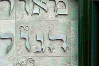 Mystical Hebrew Letters