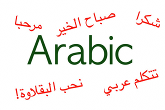 Arabic Intermediate 3